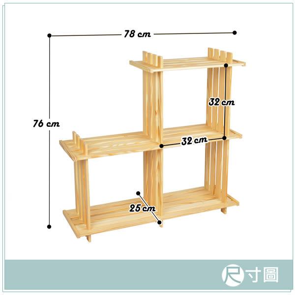 【LIFECODE】LC106-03A 極簡風黃松木斜三格架/實木置物架/書架/花架