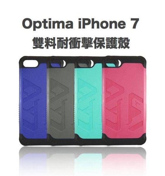 Optima iPhone 7 4.7吋 雙料 耐衝擊 保護殼 四色