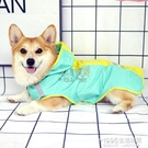 衣服雨衣泰迪兩腳裝 小中型犬寵物服裝防水衣 1995生活雜貨