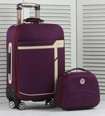 行李箱密碼箱子拉桿箱女學生男士萬向輪帆布牛津佈防水24寸大容量(免運快出)