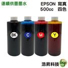 【寫真墨水 四色一組】EPSON 500CC 填充墨水 適用所有EPSON連續供墨系統印表機機型