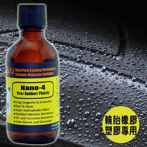 CHOOSE NanoTech輪胎橡膠塑膠專用高密度陶瓷分子鍍膜50ml