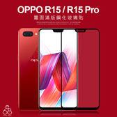 滿版 霧面 OPPO R15 / R15 Pro 鋼化 玻璃貼 防指紋 9H 螢幕 鋼膜 玻璃膜 螢幕貼 鋼化玻璃膜