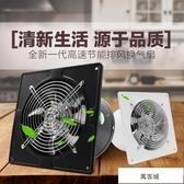 窗式排氣扇廚房換氣扇6寸排風扇油煙靜音通風抽風機 萬客城