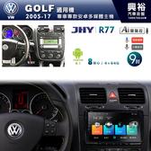 【JHY】2005~17年VW GOLF 通用機專用9吋螢幕R77系列安卓機*藍芽+導航+安卓*8核心4+64※倒車選配