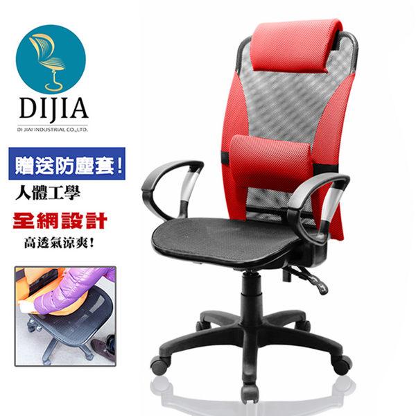 【DIJIA】9808艾爾方腰D型電腦椅/辦公椅(三色任選)紅