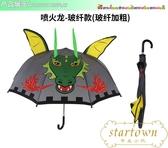 現貨 兒童雨傘可愛卡通傘男女寶寶迷妳小童傘【繁星小鎮】