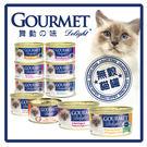 【力奇】舞動的味 無榖貓罐85g -55...