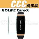 GOLiFE Care-X 智慧悠遊手環...