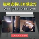 磁吸感應燈 人體感應led衣櫃櫥酒櫃燈充電式磁吸過道床頭小夜燈免布線 【全館免運】