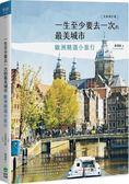一生至少要去一次的最美城市:歐洲精選小旅行 全新增訂版