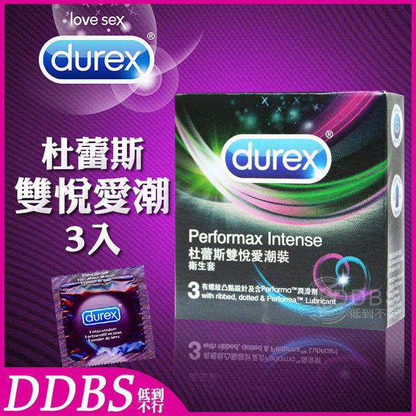 【DDBS】杜蕾斯 保險套 雙悅愛潮裝 衛生套 3入/片/型/DUREX/12
