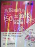 【書寶二手書T9/電腦_YBY】能動能靜的50套簡報設計技巧_李承一、申素喜
