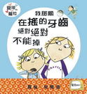 《信誼童書》-【親子共讀 繪本 團購 查理和蘿拉系列】←我那顆在搖的牙齒絕對絕對不能掉