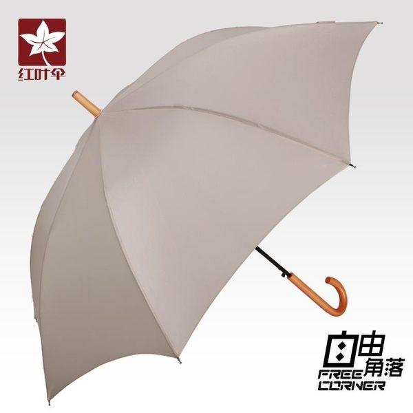 純色創意長柄小清新雨傘 自由角落