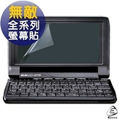 EZstick靜電式霧面螢幕貼-無敵電腦辭典 專用(二入裝)