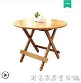 折疊桌餐桌簡易家用小戶型飯桌方桌圓桌實木可折疊便攜式擺攤桌子 創意家居
