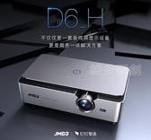 迷你投影儀 堅果投影儀D6_H 釘釘智慧企業辦公投影儀會議商務培訓投影儀機 DF 維多