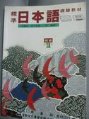【書寶二手書T1/語言學習_LNO】標準日本語初級1_張璽恩,野元菊雄