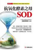 抗氧化酵素之母SOD
