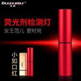 熒光劑檢測筆365nm紫光燈手電筒測試【潮男街】