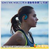 SONY NW-WS623 藍芽防水運動隨身聽 索尼公司貨 含4G 運動 MP3 游泳 極速充電 WS623