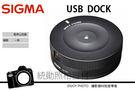 預購 SIGMA USB DOCK 調焦器  恆伸公司貨  保固一年  可調焦及韌體更新  FOR  CANON