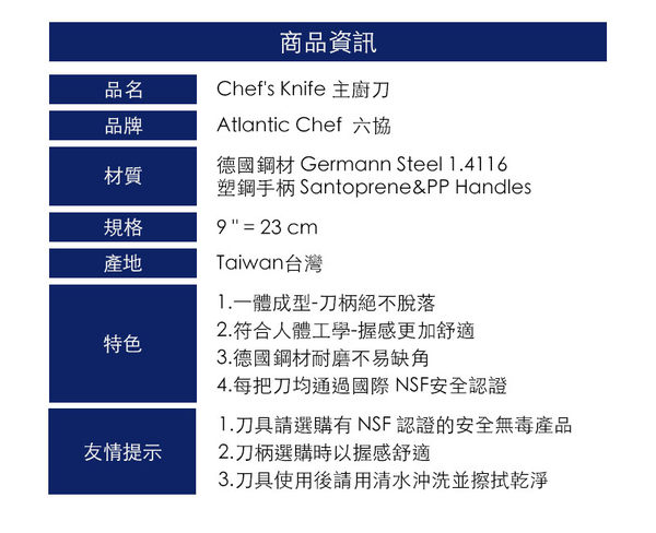 【Atlantic Chef六協】Chef's Knife 主廚刀 料理刀 菜刀 切肉刀
