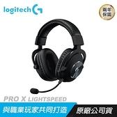 【南紡購物中心】Logitech 羅技 PRO X LIGHTSPEED 職業級 無線耳機/BLUE VO!CE技術
