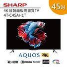 SHARP 夏普 45吋 4K智慧連網顯示器 4T-C45AH1T 含桌上安裝+舊機回收
