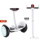 電動平衡車 成年兩輪代步車 時尚雙輪智慧體感平行車 CJ4589『寶貝兒童裝』