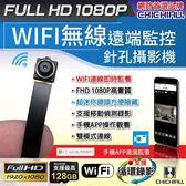 【CHICHIAU】WIFI 1080P 超迷你DIY微型針孔遠端網路攝影機錄影模組