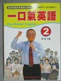 【書寶二手書T1/語言學習_KGL】一口氣英語(2)_劉毅_附光碟