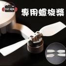 零度智控 Zerotech DOBBY 自拍 無人機 專用 原廠 螺旋槳 公司貨