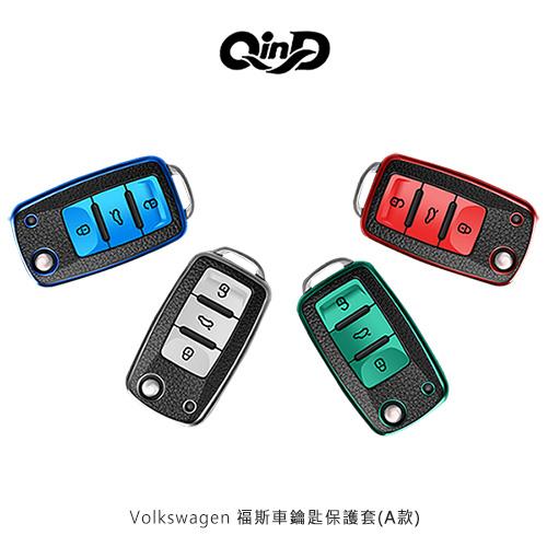 摩比小兔~QinD Volkswagen 福斯車鑰匙保護套(A款)