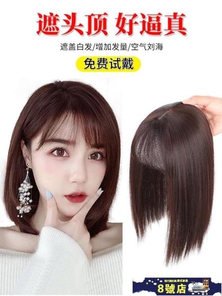 假髮女自然頭頂隱形蓋遮白髮頭髮稀少空氣劉海髮片貼片無痕補髮塊 8號店