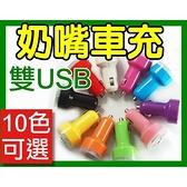 『時尚監控館』奶嘴車充 雙USB 5V1A2.1A汽車用充電器USB