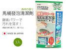 日本製 馬桶發泡清潔劑 馬桶除垢 消臭 除菌 芳香 馬桶 浴室廁所清潔 《生活美學》