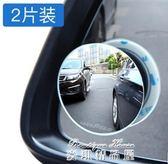 汽車后視鏡廣角小圓鏡 無死角可調節倒車盲點鏡反光鏡  麥琪精品屋