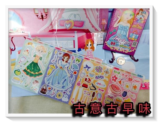 古意古早味 紙娃娃 ( 1個裝/圖樣隨機) 懷舊童玩 公主遊戲 公主的換裝遊戲貼紙 貼紙紙娃娃 玩具