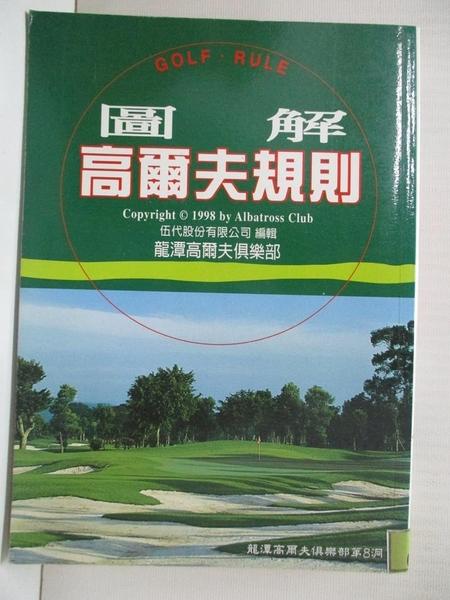 【書寶二手書T5/體育_C8H】圖解高爾夫規則_Albatross club