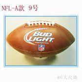 美式橄欖球9號兒童裝備玩具標準比賽球英式訓練用球 EY6819『MG大尺碼』