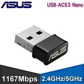 [富廉網] ASUS華碩 USB-AC53 NANO 雙頻無線網卡