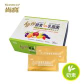 肯寶KB99~酵素+乳酸菌3.5公克x30包/盒  ~買1送1~特惠中~