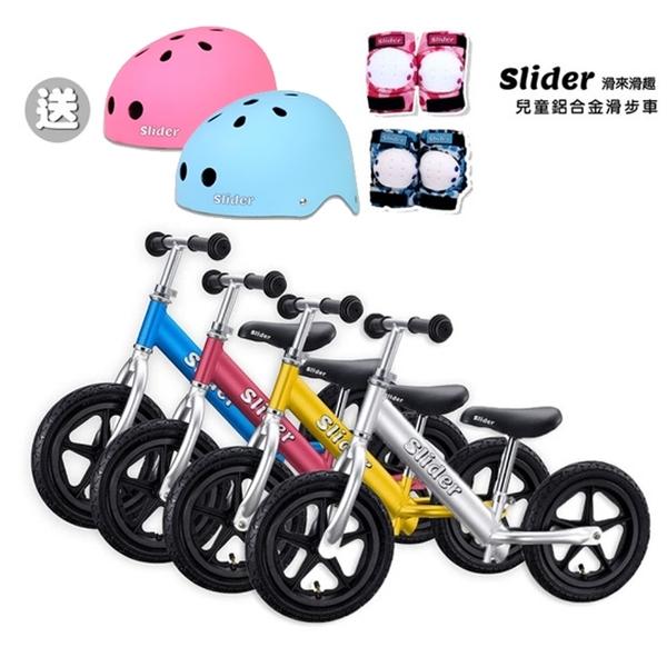 Slider 輕量鋁合金滑步車 + 頭盔 + 護具 全套裝備組 兒童平衡滑步車 0182 滑來滑趣