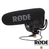 【RODE】VideoMic Pro Rycote 立體聲電容式麥克風 RDVMPR 正成公司貨