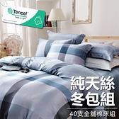 #YN39#奧地利100%TENCEL涼感40支純天絲7尺雙人特大全鋪棉床包兩用被套四件組(限宅配)專櫃等級