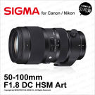 SIGMA 50-100mm F1.8 DC HSM Art For Canon Nikon 大光圈  ★24期0利率★ 薪創
