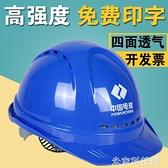 安全帽 高強度安全帽工地施工建筑工程領導監理頭盔加厚電力勞保透氣印字 米家