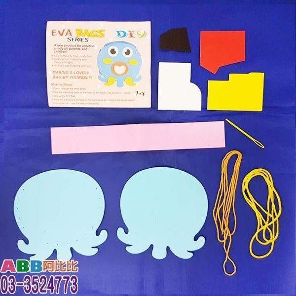 A1713-14★DIY_EVA動物提袋_章魚#DIY教具美勞勞作拼圖積木黏土樂器手偶字卡大撲克牌